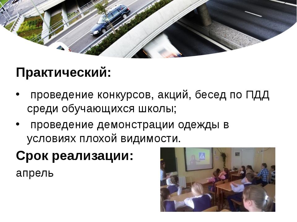 Практический: проведение конкурсов, акций, бесед по ПДД среди обучающихся шко...