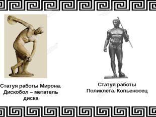 Статуя работы Мирона. Дискобол – метатель диска Статуя работы Поликлета. Копь