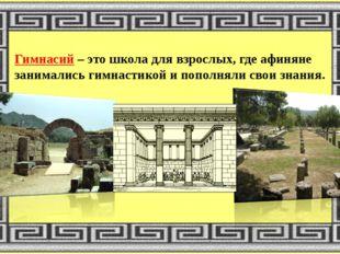 Гимнасий – это школа для взрослых, где афиняне занимались гимнастикой и попол