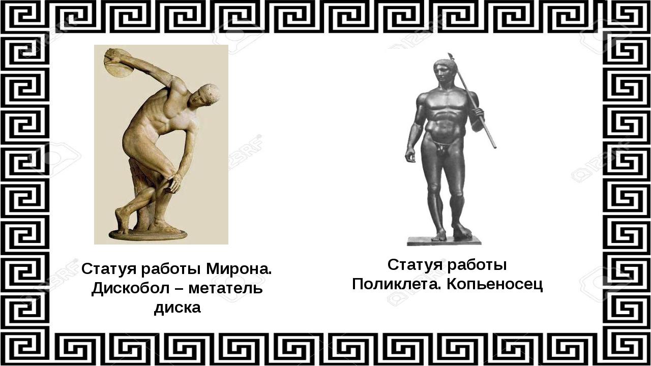 Статуя работы Мирона. Дискобол – метатель диска Статуя работы Поликлета. Копь...