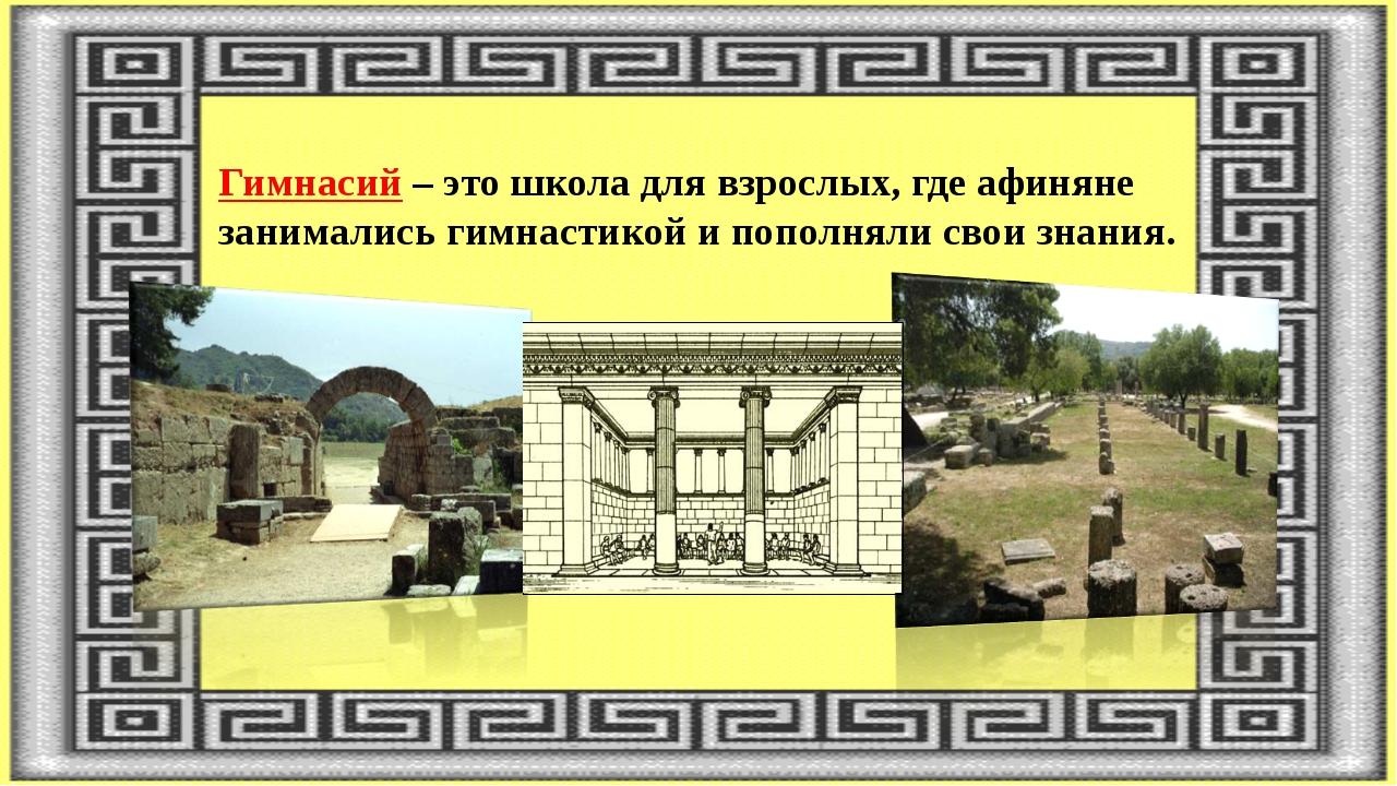 Гимнасий – это школа для взрослых, где афиняне занимались гимнастикой и попол...