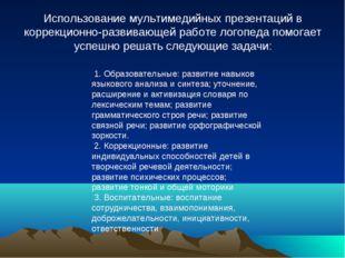 Использование мультимедийных презентаций в коррекционно-развивающей работе ло