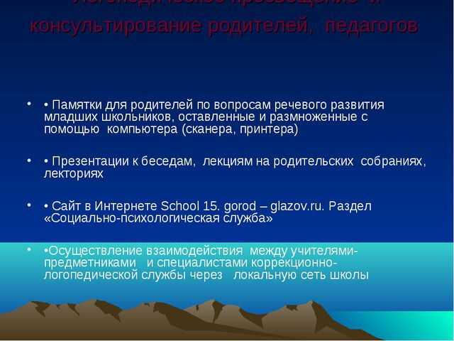 Логопедическое просвещение и консультирование родителей, педагогов • Памятки...