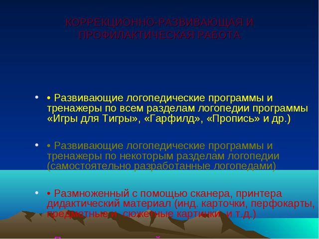 КОРРЕКЦИОННО-РАЗВИВАЮЩАЯ И ПРОФИЛАКТИЧЕСКАЯ РАБОТА • Развивающие логопедическ...