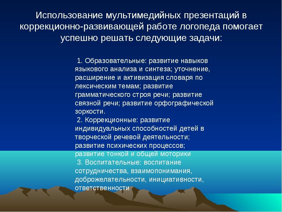 Использование мультимедийных презентаций в коррекционно-развивающей работе ло...