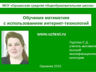 МОУ «Оршанская средняя общеобразовательная школа» Обучение математике с испол