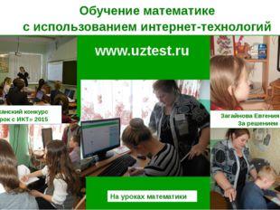 Uztest.ru – это сайт, организованный в виде виртуального кабинета учителя, в