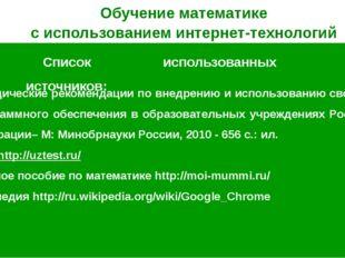 Обучение математике с использованием интернет-технологий Методические рекомен