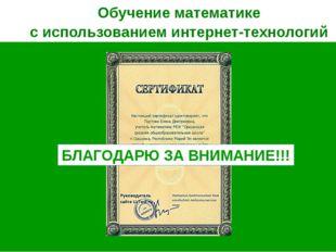 Обучение математике с использованием интернет-технологий www.uztest.ru БЛАГОД