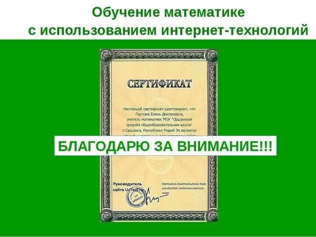 Обучение математике с использованием интернет-технологий www.uztest.ru БЛАГОД...