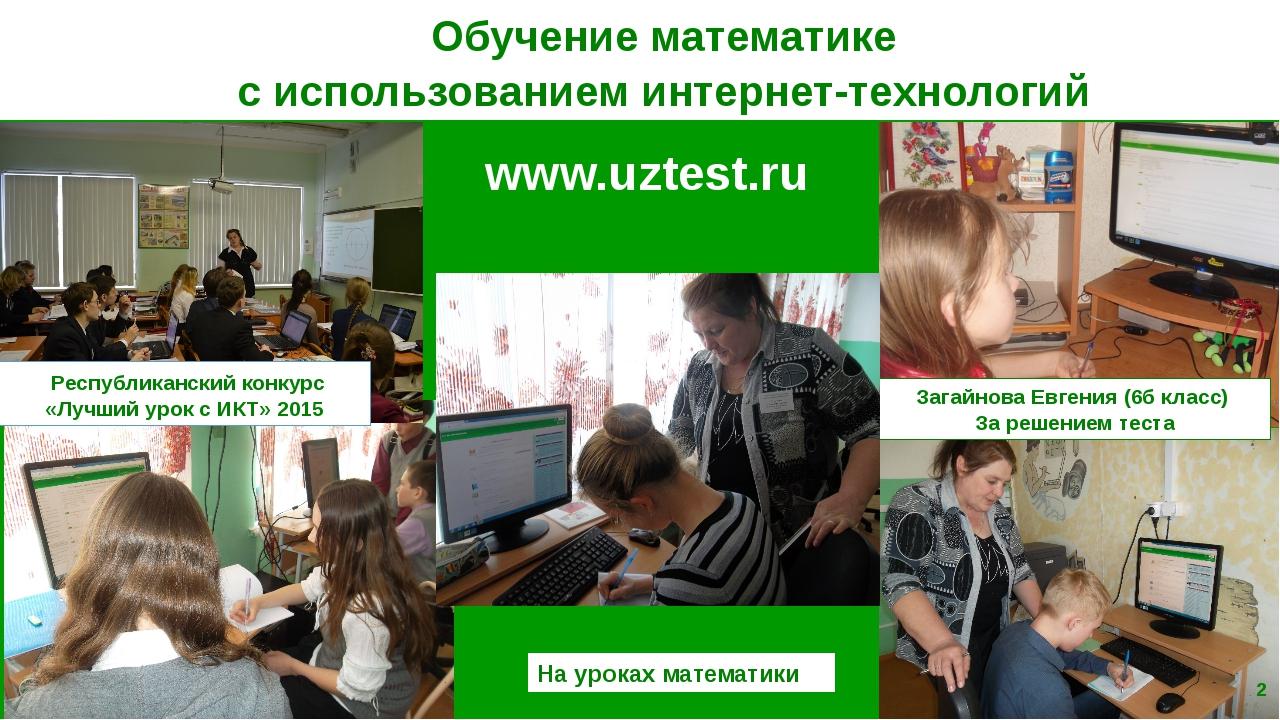 Uztest.ru – это сайт, организованный в виде виртуального кабинета учителя, в...