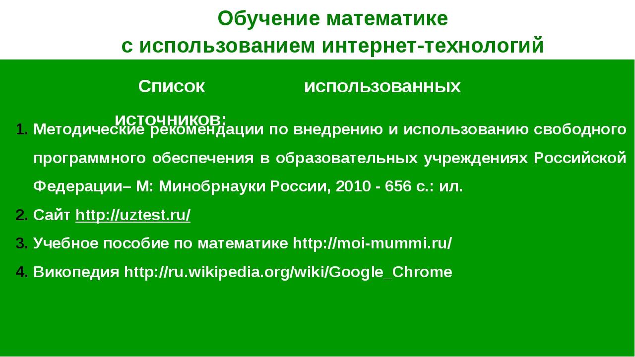 Обучение математике с использованием интернет-технологий Методические рекомен...