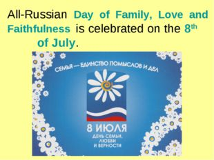 All-Russian Day of Family, Love and Faithfulness is celebrated on the 8th of