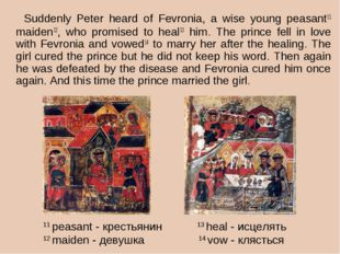 Suddenly Peter heard of Fevronia, a wise young peasant11 maiden12, who promi