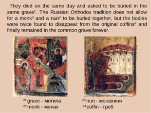 They died on the same day and asked to be buried in the same grave21. The Ru
