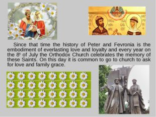 Since that time the history of Peter and Fevronia is the embodiment of everl