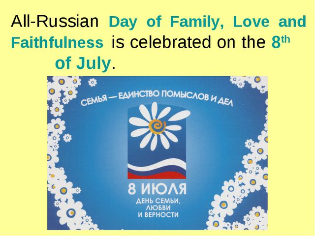 All-Russian Day of Family, Love and Faithfulness is celebrated on the 8th of...