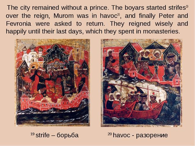 The city remained without a prince. The boyars started strifes19 over the re...