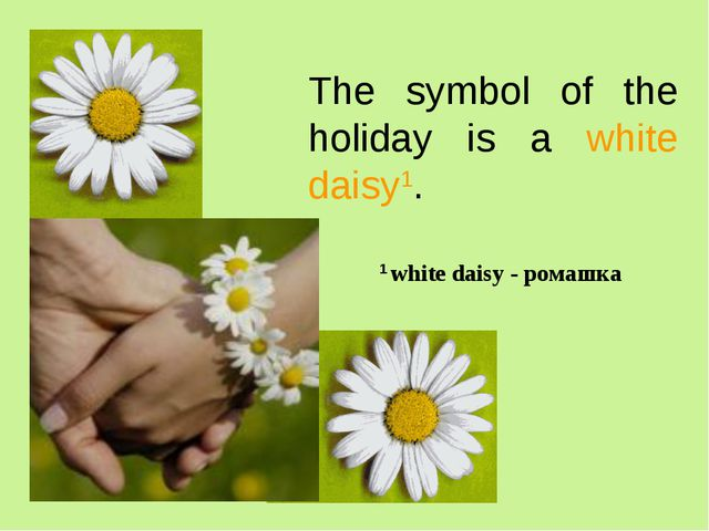 The symbol of the holiday is a white daisy1. 1 white daisy - ромашка