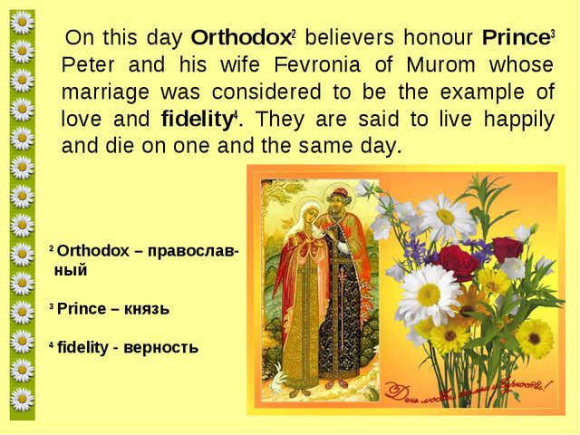 On this day Orthodox2 believers honour Prince3 Peter and his wife Fevronia o...
