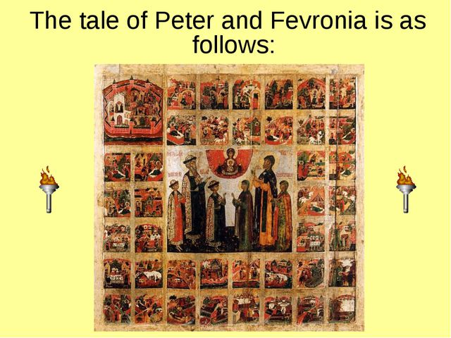 The tale of Peter and Fevronia is as follows:
