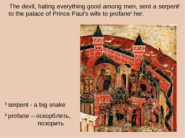 The devil, hating everything good among men, sent a serpent5 to the palace o...