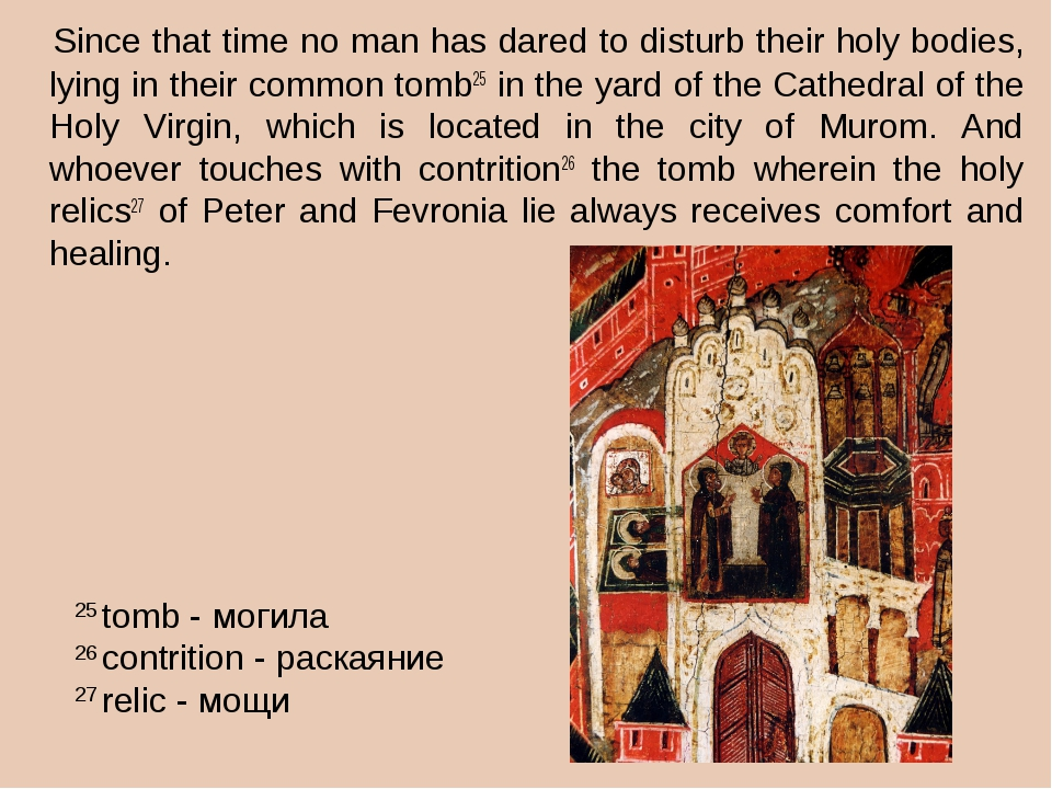 Since that time no man has dared to disturb their holy bodies, lying in thei...