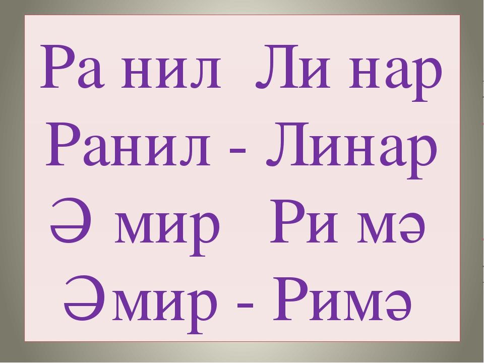 Ра нил Ли нар Ранил - Линар Ә мир Ри мә Әмир - Римә