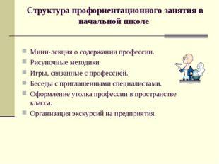 Структура профориентационного занятия в начальной школе Мини-лекция о содержа