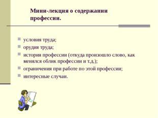 Мини-лекция о содержании профессии. условия труда; орудия труда; история про