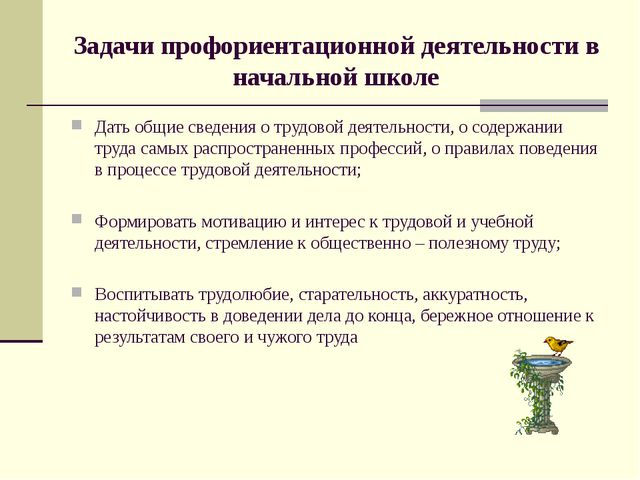 Задачи профориентационной деятельности в начальной школе Дать общие сведения...