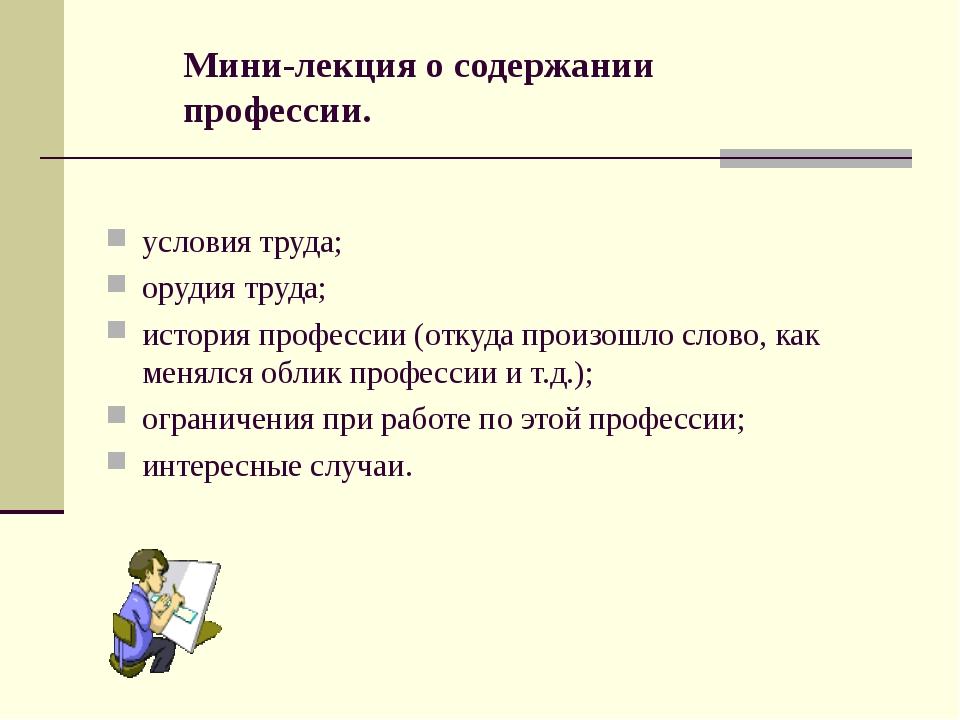Мини-лекция о содержании профессии. условия труда; орудия труда; история про...