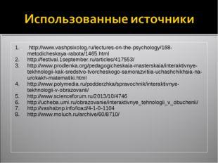http://www.vashpsixolog.ru/lectures-on-the-psychology/168-metodicheskaya-rab