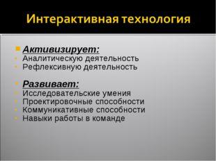 Активизирует: Аналитическую деятельность Рефлексивную деятельность Развивает: