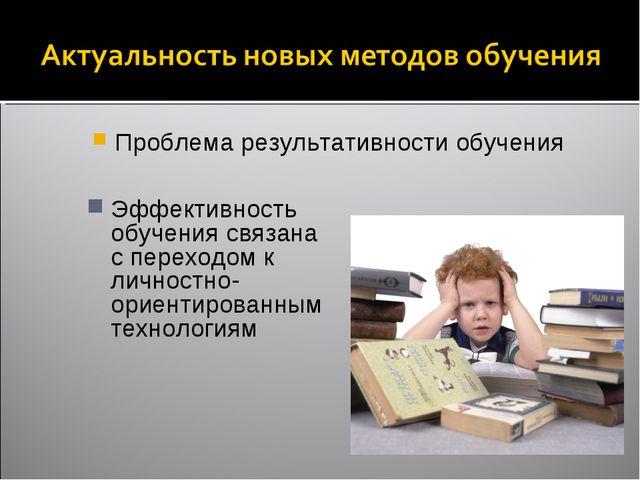 Проблема результативности обучения Эффективность обучения связана с переходом...