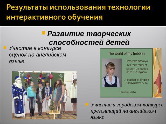 Участие в городском конкурсе презентаций на английском языке Участие в конку...