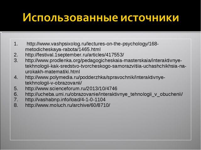 http://www.vashpsixolog.ru/lectures-on-the-psychology/168-metodicheskaya-rab...