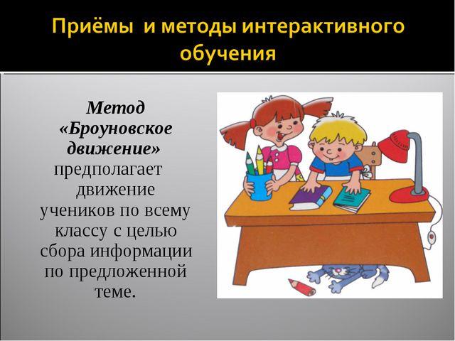 ы Метод «Броуновское движение» предполагает движение учеников по всему класс...