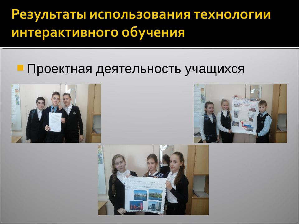 Проектная деятельность учащихся