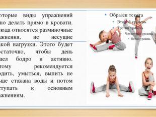 Некоторые виды упражнений можно делать прямо в кровати. Но сюда относятся ра