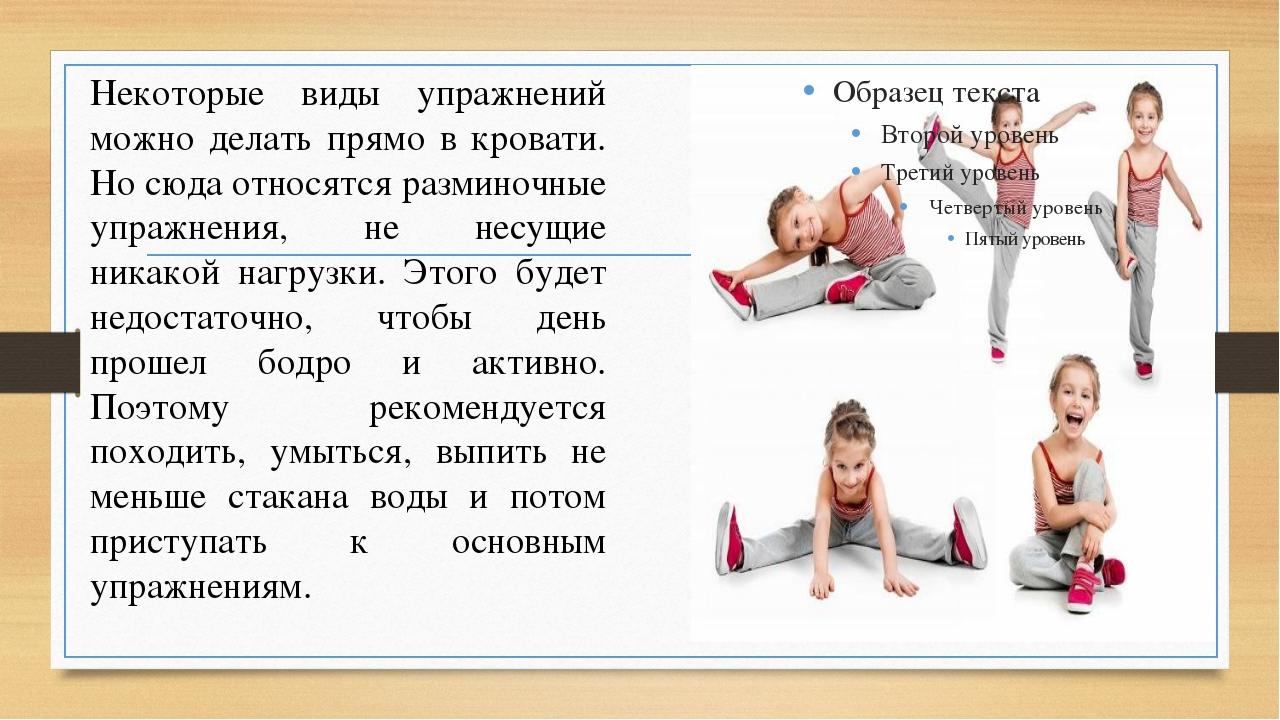 Некоторые виды упражнений можно делать прямо в кровати. Но сюда относятся ра...