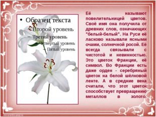 Её называют повелительницей цветов. Своё имя она получила от древних слов, оз