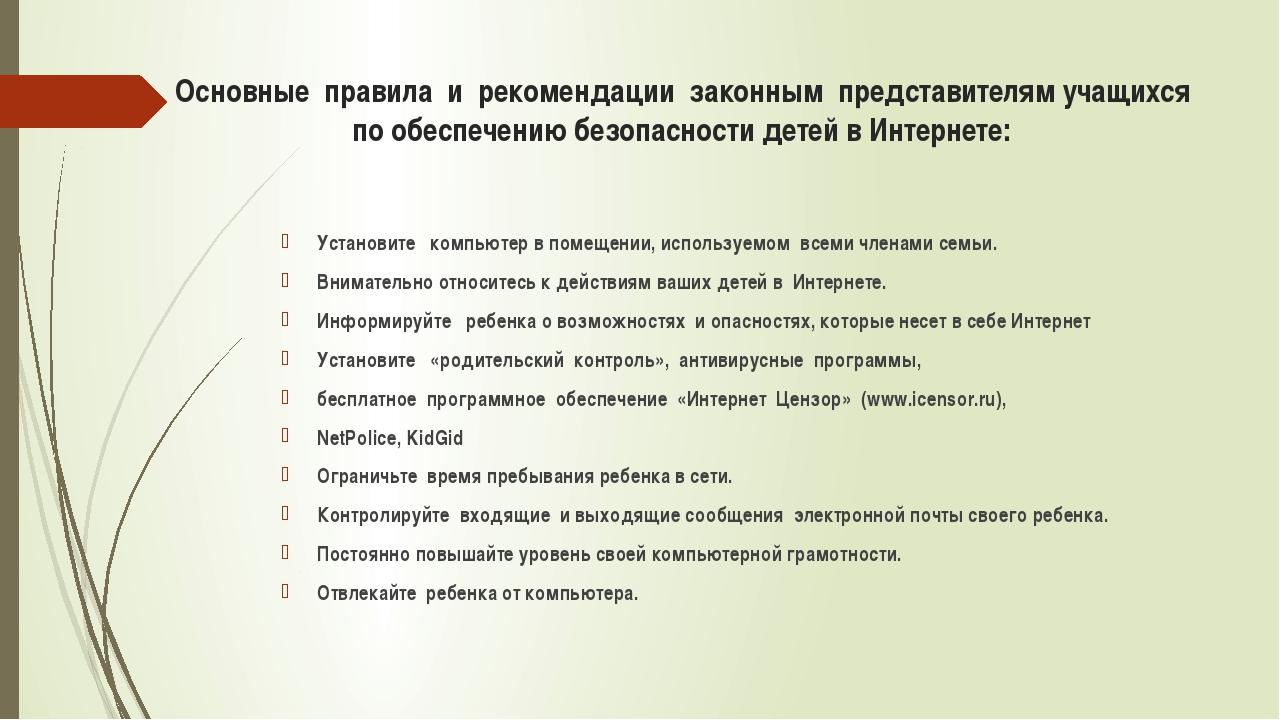 Основные правила и рекомендации законным представителям учащихся по обеспечен...