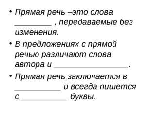 Прямая речь –это слова ________ , передаваемые без изменения. В предложениях