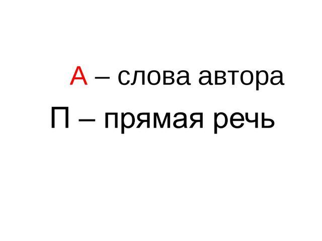 А – слова автора
