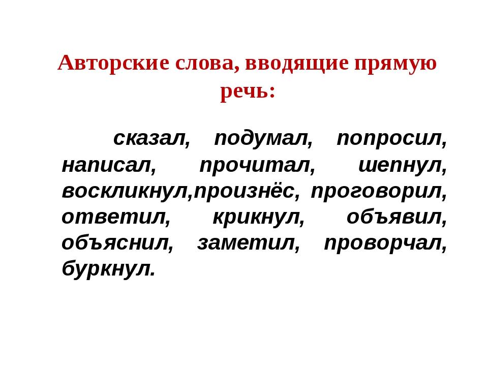 Авторские слова, вводящие прямую речь: сказал, подумал, попросил, написал, пр...