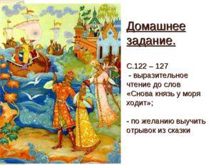 Домашнее задание. С.122 – 127 - выразительное чтение до слов «Снова князь у м