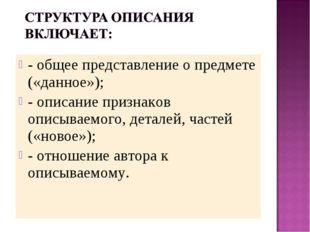 - общее представление о предмете («данное»); - описание признаков описываемог