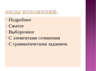 Подробное Сжатое Выборочное С элементами сочинения С грамматическим заданием