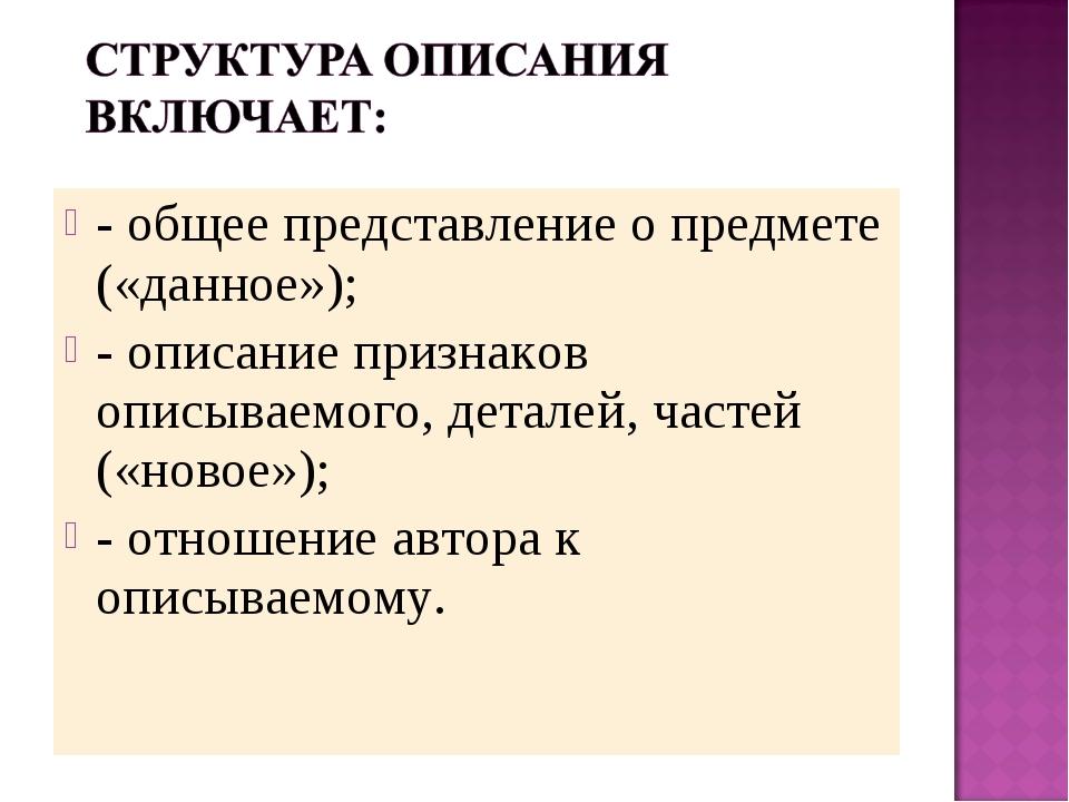 - общее представление о предмете («данное»); - описание признаков описываемог...